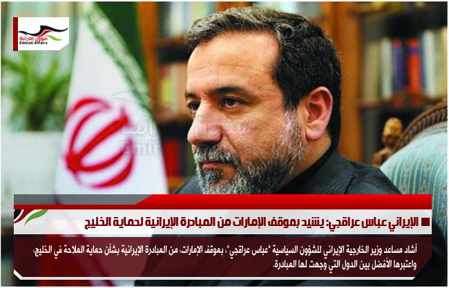 الإيراني عباس عراقجي: يشيد بموقف الإمارات من المبادرة الإيرانية لحماية الخليج
