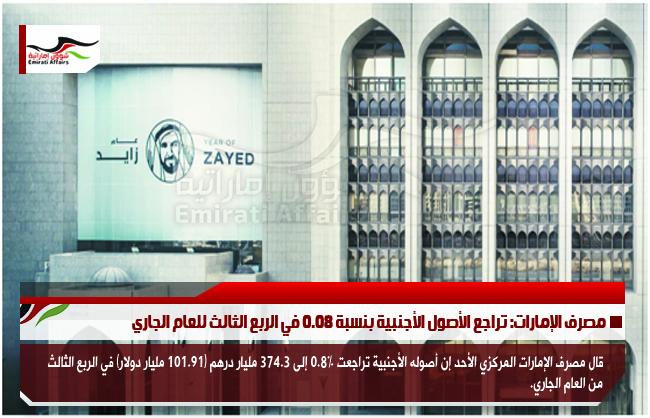 مصرف الإمارات: تراجع الأصول الأجنبية بنسبة 0.08 في الربع الثالث للعام الجاري
