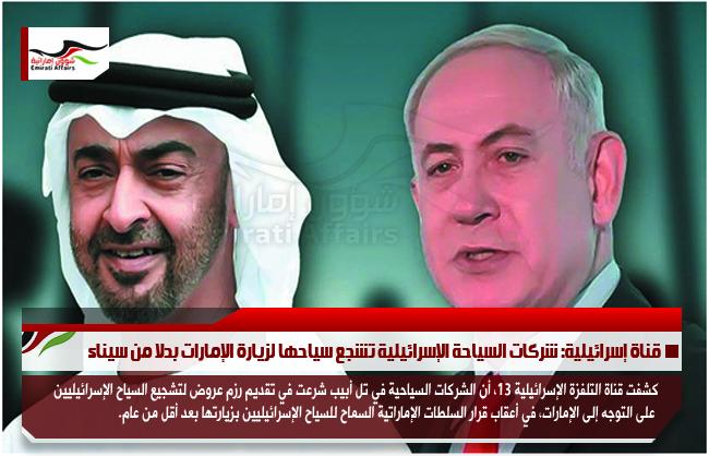 قناة إسرائيلية: شركات السياحة الإسرائيلية تشجع سياحها لزيارة الإمارات بدلا من سيناء