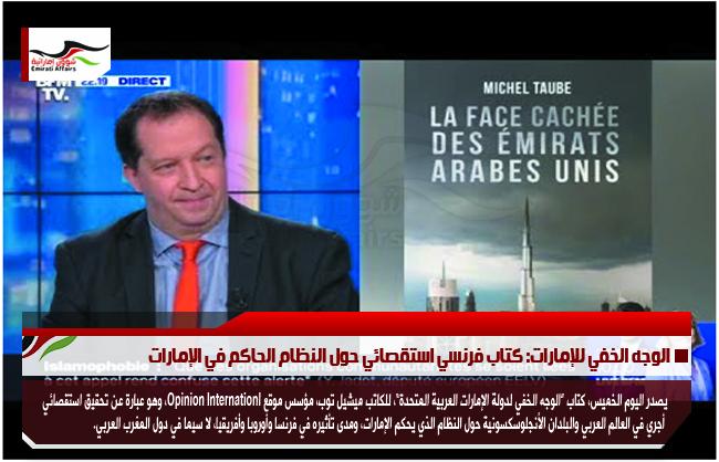الوجه الخفي للإمارات: كتاب فرنسي استقصائي حول النظام الحاكم في الإمارات