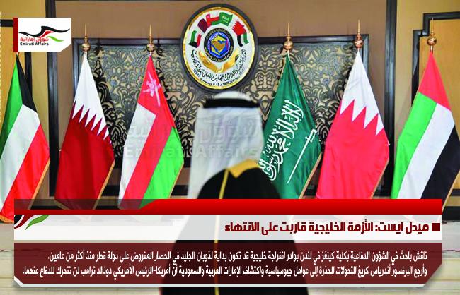 ميدل ايست: الأزمة الخليجية قاربت على الانتهاء