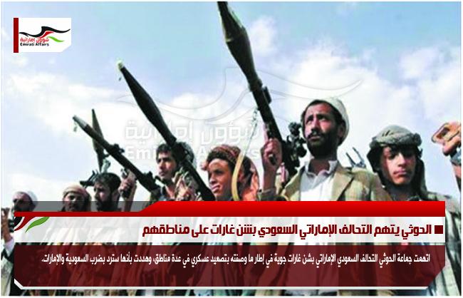 الحوثي يتهم التحالف الإماراتي السعودي بشن غارات على مناطقهم