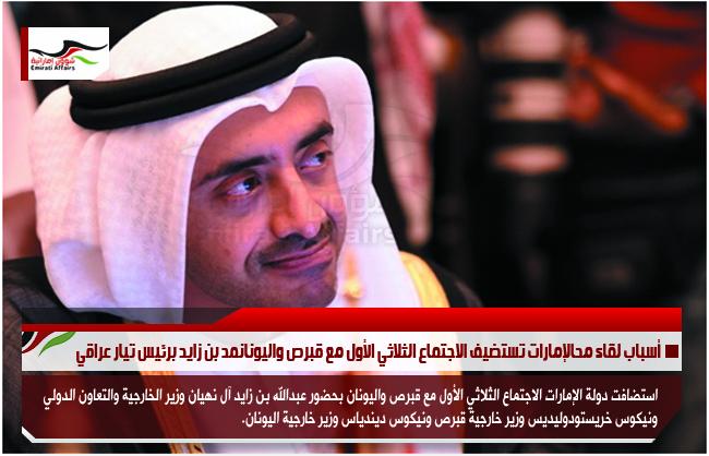 الإمارات تستضيف الاجتماع الثلاثي الأول مع قبرص واليونان
