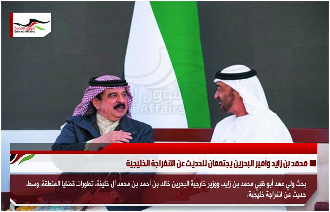 محمد بن زايد وأمير البحرين يجتمعان للحديث عن الانفراجة الخليجية