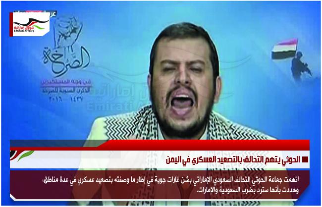 الحوثي يتهم التحالف بالتصعيد العسكري في اليمن