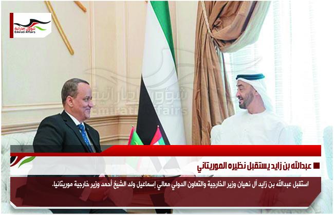 عبدالله بن زايد يستقبل نظيره الموريتاني