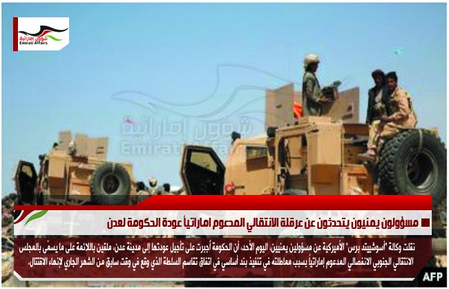 مسؤولون يمنيون يتحدثون عن عرقلة الانتقالي المدعوم اماراتياً عودة الحكومة لعدن