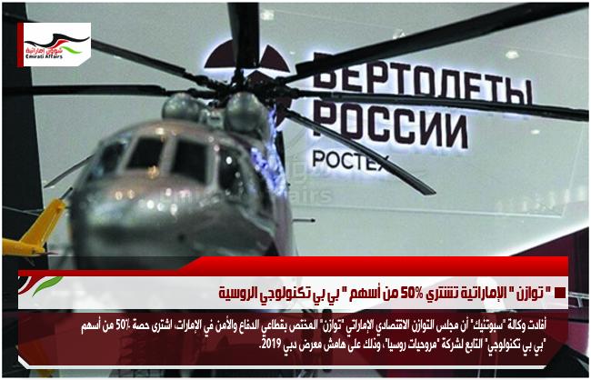 """"""" توازن """" الإماراتية تشتري 50% من أسهم """" بي بي تكنولوجي الروسية"""