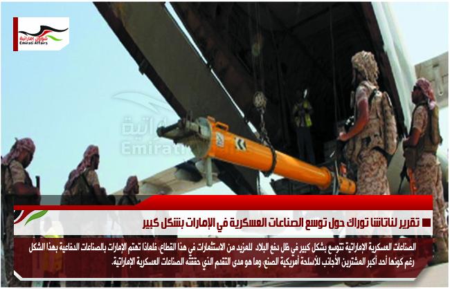 تقرير لناتاشا توراك حول توسع الصناعات العسكرية في الإمارات بشكل كبير