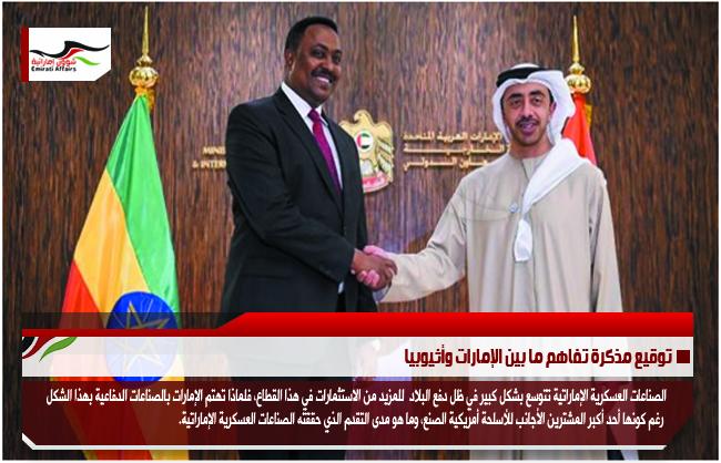 توقيع مذكرة تفاهم ما بين الإمارات وأثيوبيا