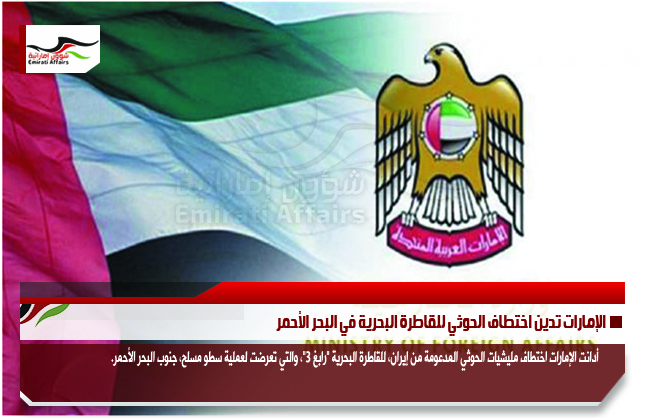 الإمارات تدين اختطاف الحوثي للقاطرة البحرية في البحر الأحمر