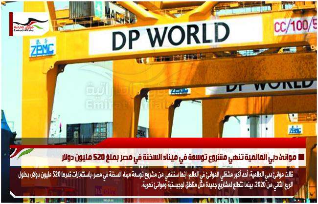 موانئ دبي العالمية تنهي مشروع توسعة في ميناء السخنة في مصر بملغ 520 مليون دولار