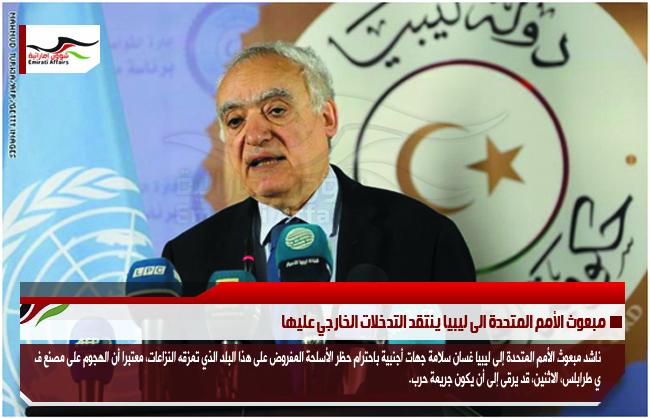 مبعوث الأمم المتحدة الى ليبيا ينتقد التدخلات الخارجي عليها