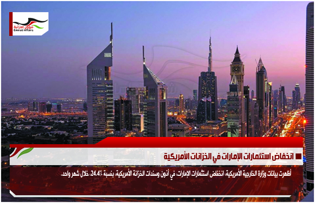 انخفاض استثمارات الإمارات في الخزانات الأمريكية