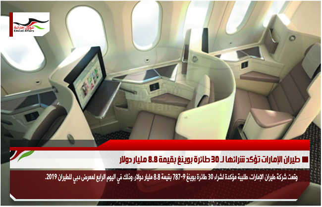 طيران الإمارات تؤكد شرائها لـ 30 طائرة بوينغ بقيمة 8.8 مليار دولار