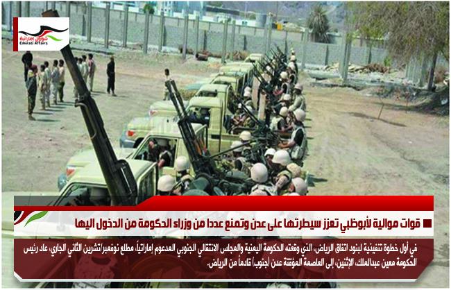 قوات موالية لأبوظبي تعزز سيطرتها على عدن وتمنع عددا من وزراء الحكومة من الدخول اليها