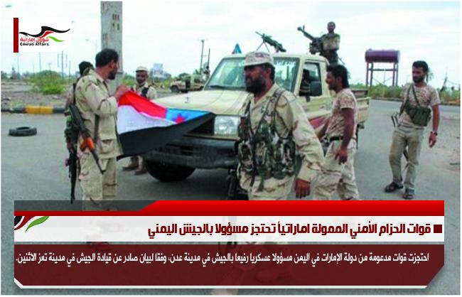 قوات الحزام الأمني الممولة اماراتياً تحتجز مسؤولا بالجيش اليمني
