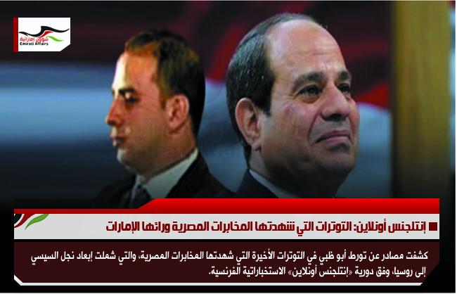 إنتلجنس أونلاين: التوترات التي شهدتها المخابرات المصرية ورائها الإمارات