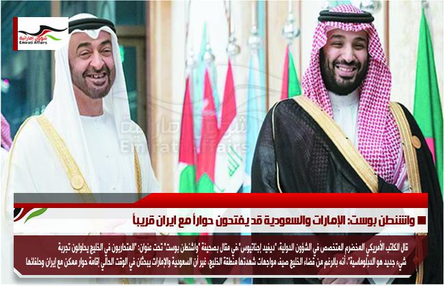 واشنطن بوست: الإمارات والسعودية قد يفتحون حواراً مع ايران قريباً
