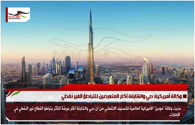 وكالة أمريكية: دبي والشارقة أكثر المتعرضين للتباطؤ الغير نفطي
