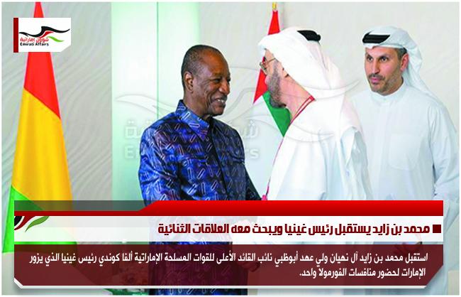 محمد بن زايد يستقبل رئيس غينيا ويبحث معه العلاقات الثنائية
