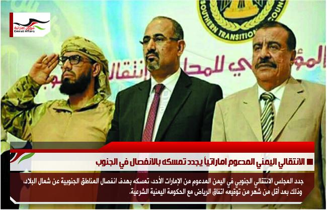 الانتقالي اليمني المدعوم اماراتياً يجدد تمسكه بالانفصال في الجنوب