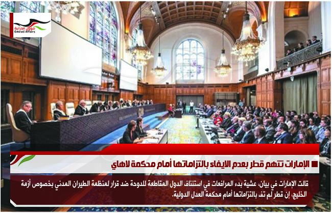الإمارات تتهم قطر بعدم الايفاء بالتزاماتها أمام محكمة لاهاي