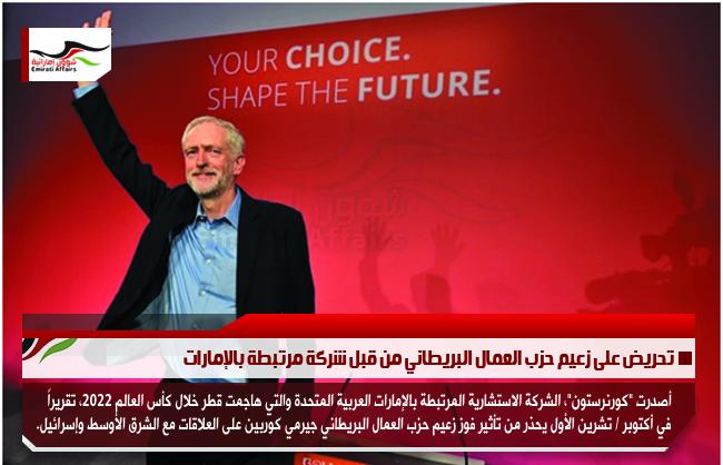 تحريض على زعيم حزب العمال البريطاني من قبل شركة مرتبطة بالإمارات