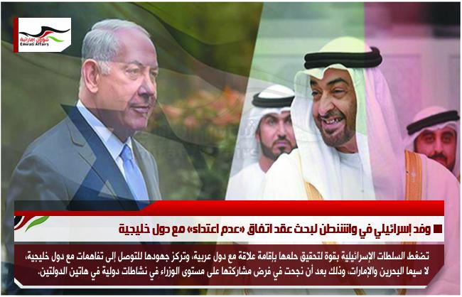وفد إسرائيلي في واشنطن لبحث عقد اتفاق «عدم اعتداء» مع دول خليجية