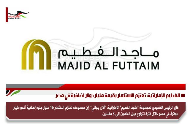 الفطيم الإماراتية: تعتزم الاستثمار بقيمة مليار دولار اضافية في مصر