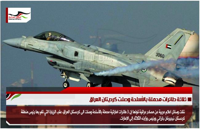 ثلاثة طائرات محملة بالأسلحة وصلت كرديتان العراق