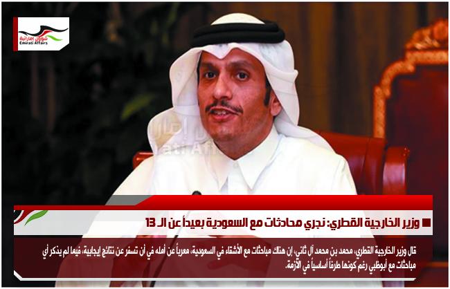 وزير الخارجية القطري: نجري محادثات مع السعودية بعيداً عن الـ 13