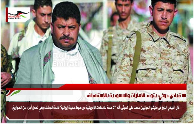 قيادي حوثي: يتوعد الإمارات والسعودية بالإستهداف