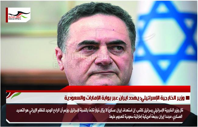 وزير الخارجية الإسرائيلي: يهدد ايران عبر بوابة الإمارات والسعودية
