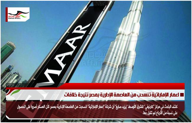 اعمار الإماراتية تنسحب من العاصمة الإدارية بمصر نتيجة خلافات