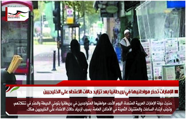 الإمارات تحذر مواطنيها في بريطانيا بعد تزايد حالات الاعتداء على الخليجيين