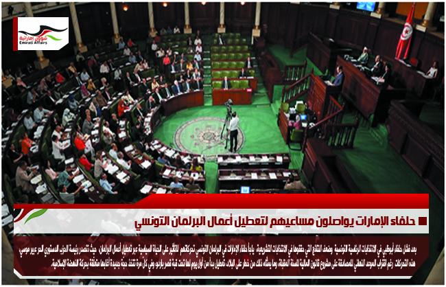 حلفاء الإمارات يواصلون مساعيهم لتعطيل أعمال البرلمان التونسي