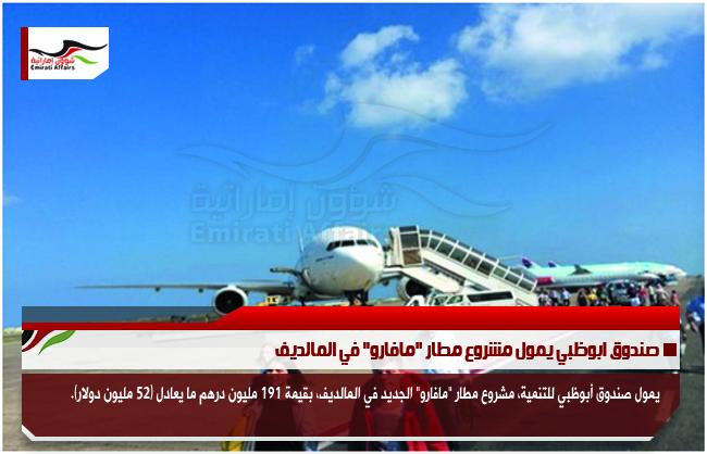 """صندوق ابوظبي يمول مشروع مطار """"مافارو"""" في المالديف"""