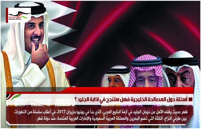 أسئلة حول المصالحة الخليجية فهل ستنجح في اذابة الجليد ؟