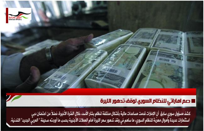 دعم اماراتي للنظام السوري لوقف تدهور الليرة