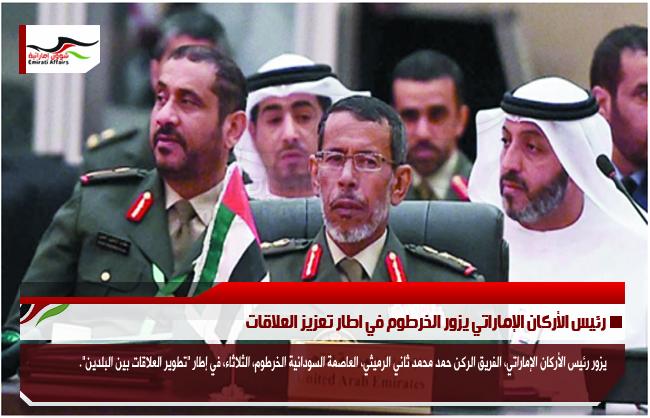 رئيس الأركان الإماراتي يزور الخرطوم في اطار تعزيز العلاقات