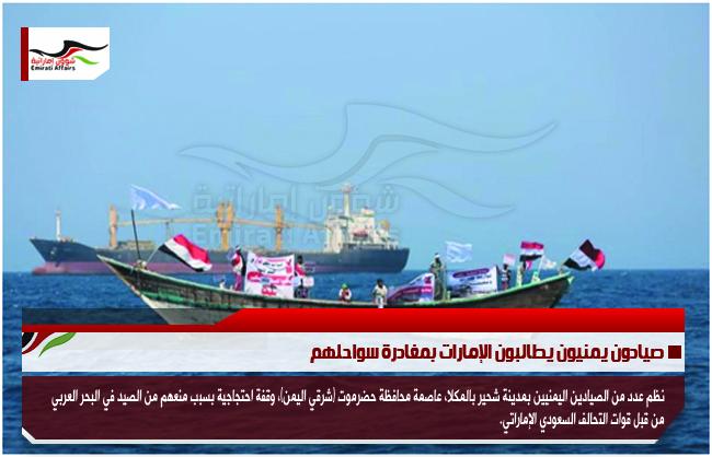 صيادون يمنيون يطالبون الإمارات بمغادرة سواحلهم