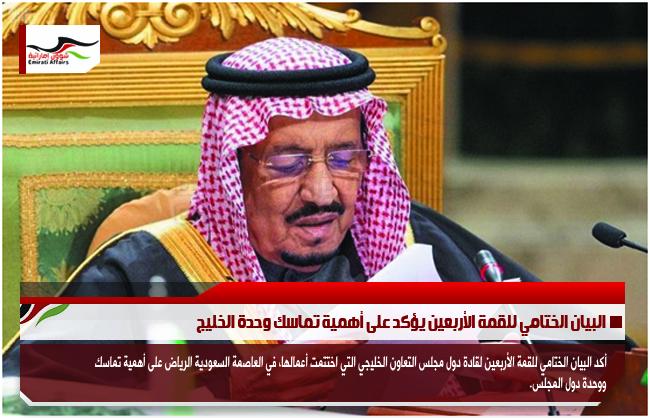 البيان الختامي للقمة الأربعين يؤكد على أهمية تماسك وحدة الخليج