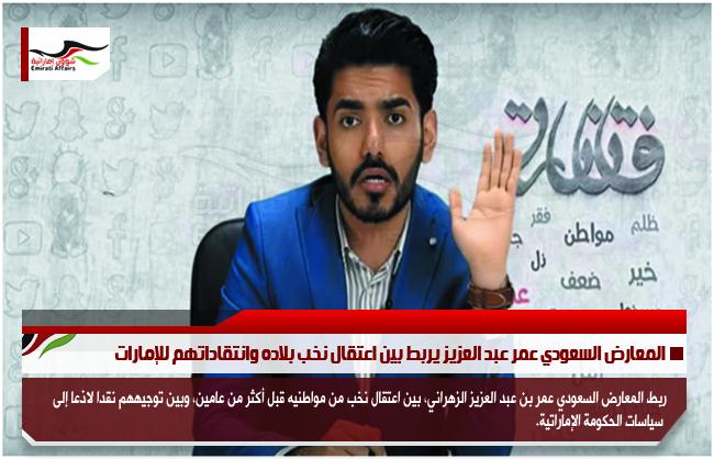 المعارض السعودي عمر عبد العزيز يربط بين اعتقال نخب بلاده وانتقاداتهم للإمارات
