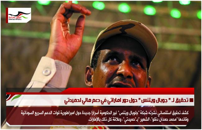 "تحقيق لـ "" جوبال ويتنس "" حول دور اماراتي في دعم مالي لحميدتي"