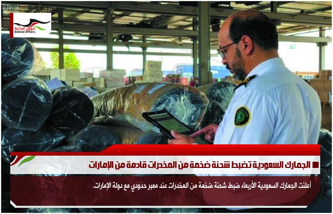 الجمارك السعودية تضبط شحنة ضخمة من المخدرات قادمة من الإمارات
