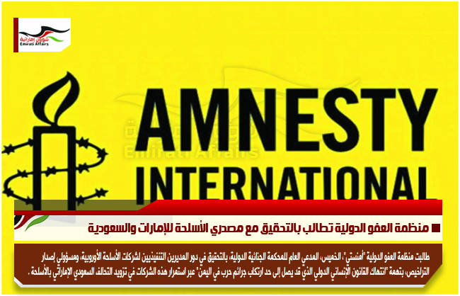 منظمة العفو الدولية تطالب بالتحقيق مع مصدري الأسلحة للإمارات والسعودية