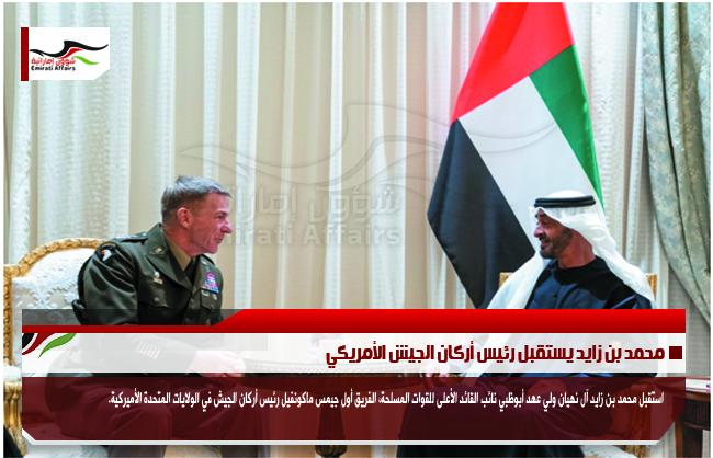 محمد بن زايد يستقبل رئيس أركان الجيش الأمريكي