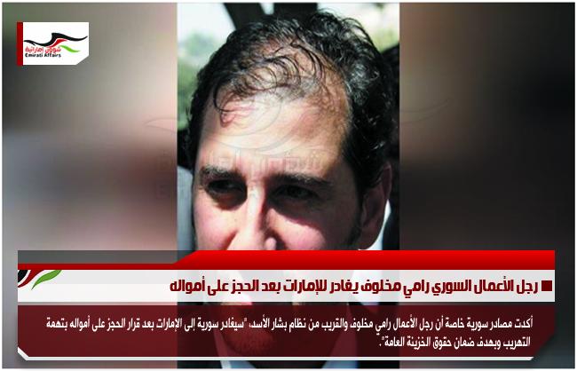 رجل الأعمال السوري رامي مخلوف يغادر للإمارات بعد الحجز على أمواله