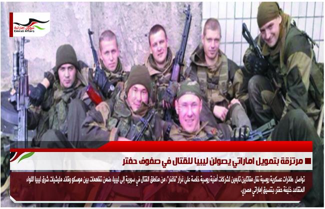 مرتزقة بتمويل اماراتي يصولن ليبيا للقتال في صفوف حفتر